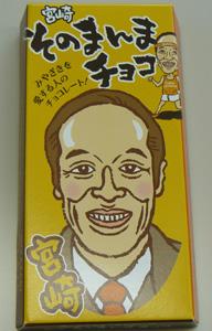 宮崎そのまんまチョコ外箱