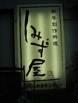 和風創作料理しみず屋看板イメージ