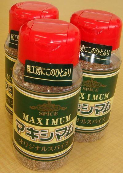 中村食肉「マキシマム」