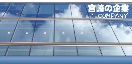 宮崎の企業
